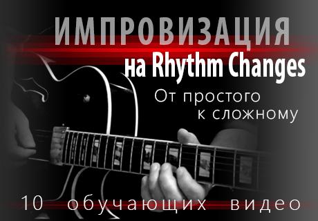 Импровизация на Rhythm Changes